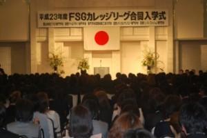 無事に開催!FSGカレッジリーグ合同入学式!!