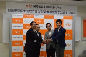 WiZ企業推薦奨学生制度 誕生!