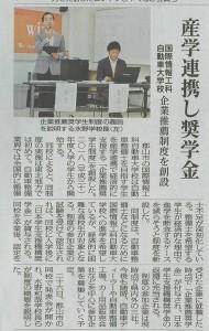 企業推薦奨学生制度が新聞に掲載されました!