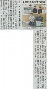 【建築CAD科2年生が福島民報新聞に掲載されました♪】