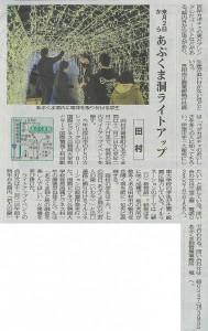 【電気エネルギー工学科の学生が福島民報新聞に掲載されました!】